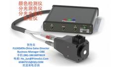 FD-D8-M3非接触型分光测色仪:支持在线和工业应用